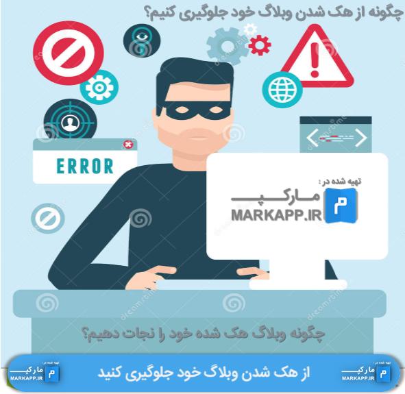 نکات جلوگیری از هک شدن وبلاگ + راه حل نجات وبلاگ هک شده